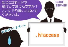 .htaccessとは?WordPressをコアサーバーで動かす時の注意点