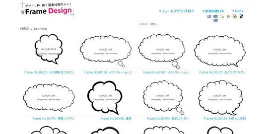 デザイン枠、飾り罫素材専門サイト「フレームデザイン」 | F噴出し Archive