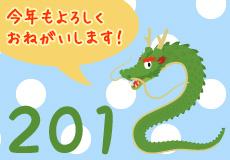 明けましておめでとうございます!年賀状を作ってみました!