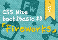 CSS Nite back2basic #8「Fireworks」に参加!当日の様子やTipsなどを紹介