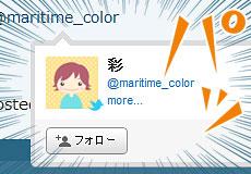 Twitterアカウントへのリンクやアイコンを表示してくれるプラグイン「Twitter @ Anywhere Plus」