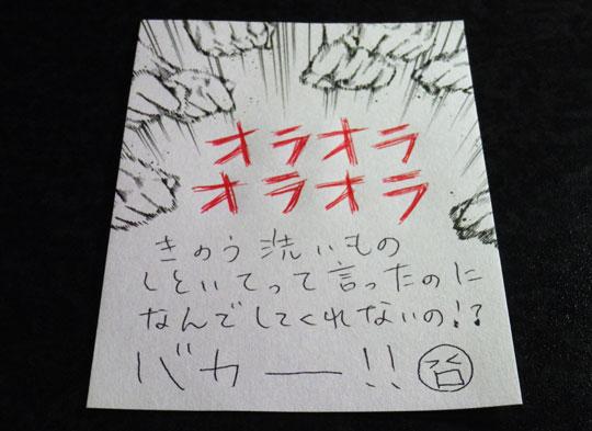 漫画風メモ帳 作例
