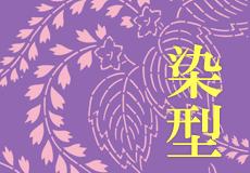 和風デザイン制作に便利!iPhone/iPad/iPod touch用アプリ「和のいろ・かたち 日本の染型」