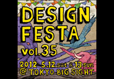 thumb_designfesta