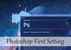 Photoshopは初心者に不親切?Psで最初にやっておくべき設定8(CS6含む)