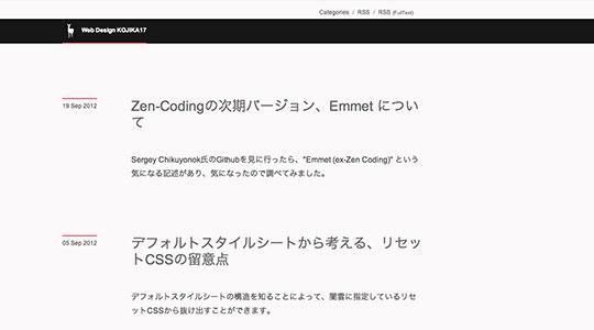 Web Design KOJIKA17