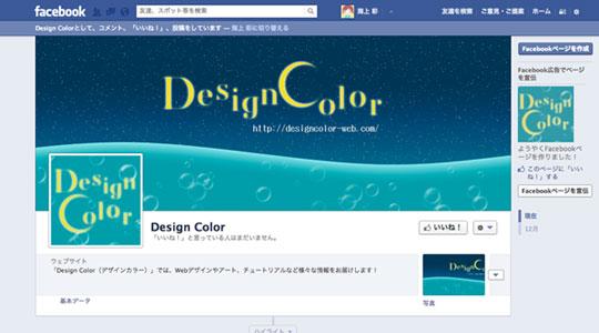お正月休みに私がしたブログ見直しの試みあれこれ design color