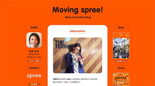 安藤美冬オフィシャルブログ『Moving spree!』