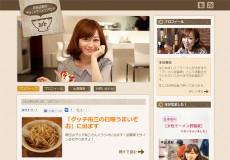 ラーメン評論家「本谷亜紀」さんのブログ作成をお手伝いしました。デザインから構築までの流れを紹介!