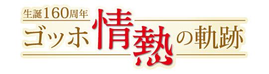 読売新聞額絵シリーズ 2013年 「生誕160周年 ゴッホ情熱の軌跡」