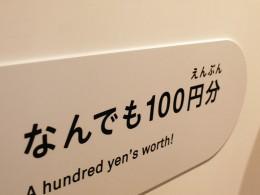 なんでも100円分
