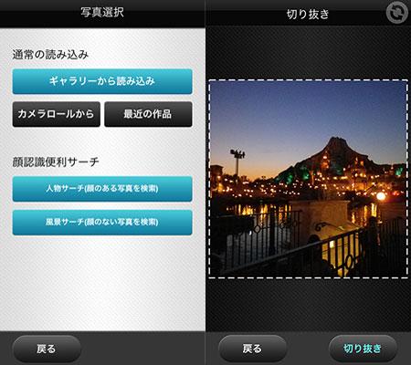 iPhoneアプリ「ゴッホカメラ」