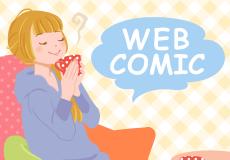 仕事の息抜きにオススメ!サラッと読めて癒されるWeb漫画5つ