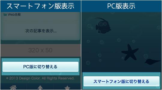 PC/スマートフォンきりかえ