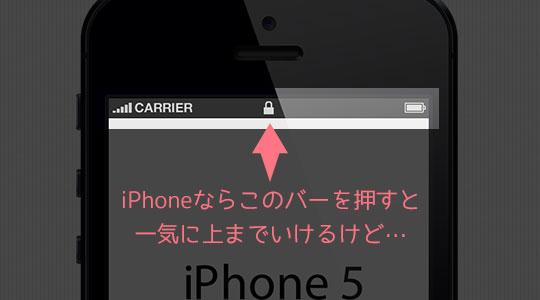 iPhoneトップバー