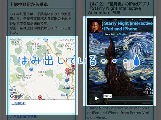 Google Mapとvimeo