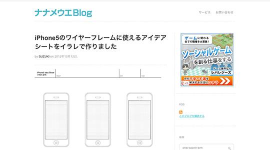 iPhone5のワイヤーフレームに使えるアイデアシートをイラレで作りました | ナナメウエblog