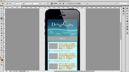 Photoshopデザイン画面