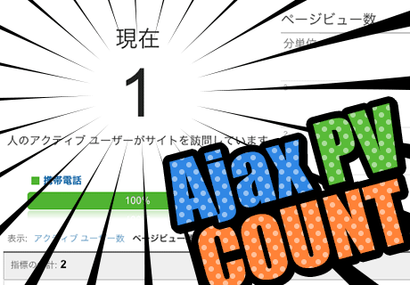 ajax-pvcount_thumb
