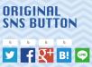SNSボタンをオリジナルデザインに!設置方法&シェア数の取得方法まとめ