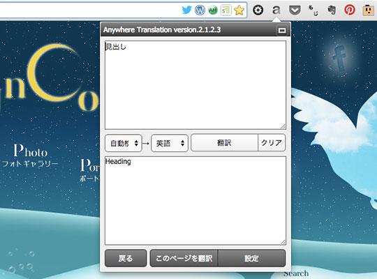 どこでも翻訳 Anywhere Translation