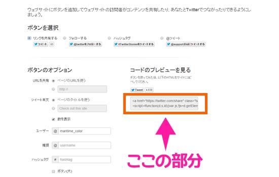 Twitter公式シェアボタン