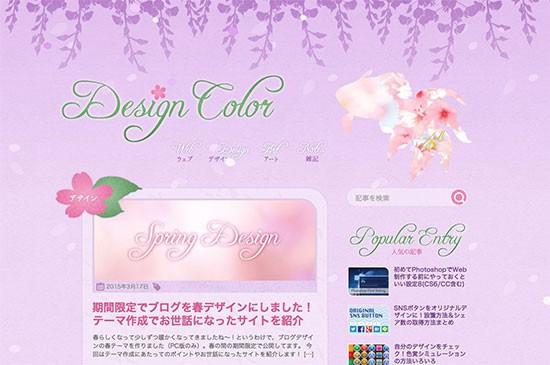 Design Color 春デザイン