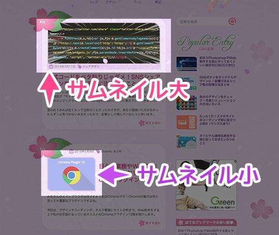 loop.phpでサムネイルの切り替え