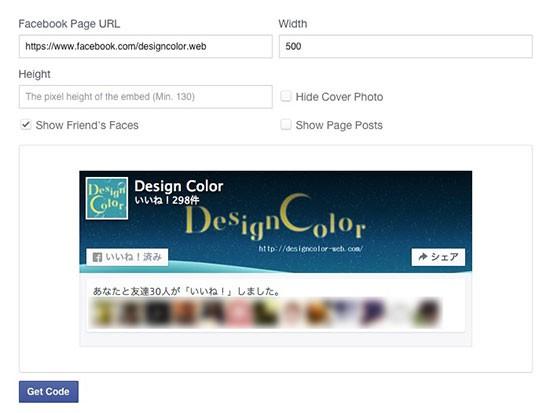 Facebook Developersの設定画面