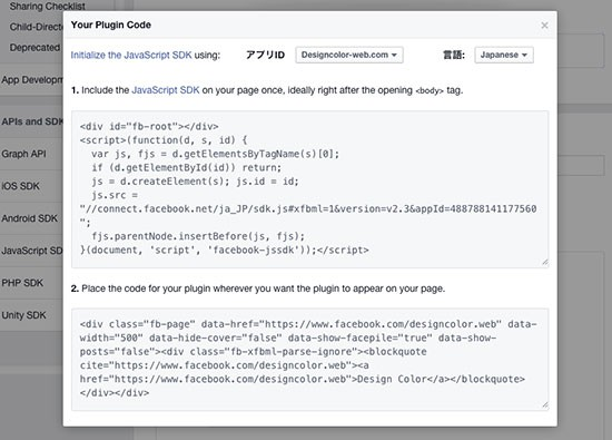 Facebook Developersのコード取得画面