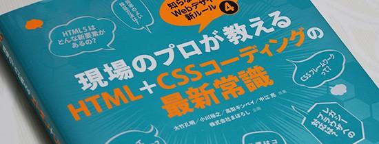 """[書評]""""知っているつもり""""を無くそう!「現場のプロが教えるHTML+CSSコーディングの最新常識」"""