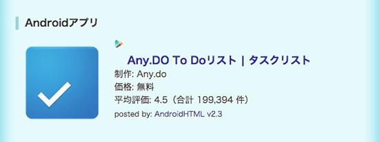 Androidアプリ紹介リンクを作成できる「AndroidHtml」