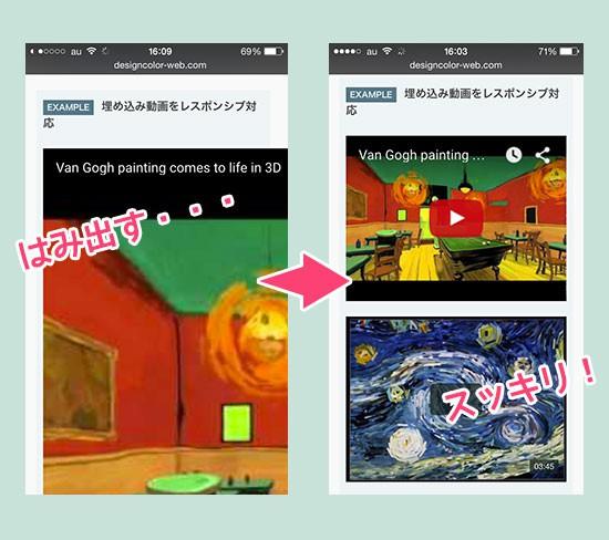 【プラグイン】埋め込み動画をレスポンシブ対応(FitVids.js)