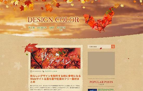 Design Color秋デザイン