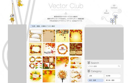 ベクタークラブ-秋素材