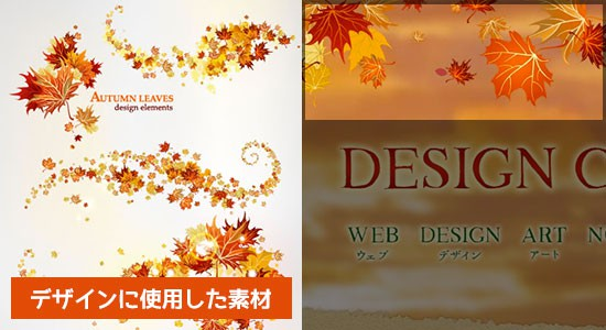 秋デザイン使用例