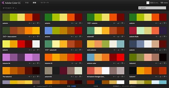 Adobe Color CC-「autumn」検索結果
