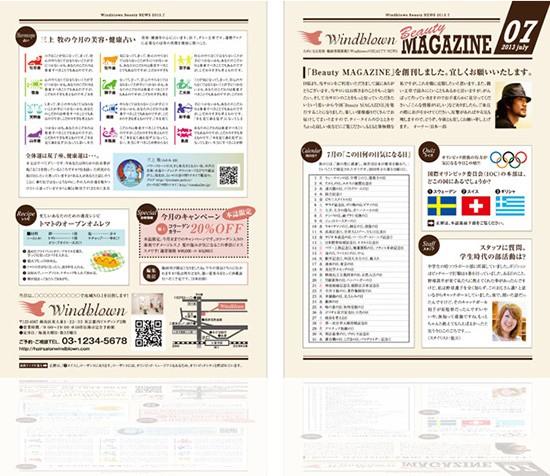 ニュースレターデザイン・編集・印刷代行サービス