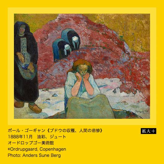 ゴーギャン「ブドウの収穫、人間の悲惨」
