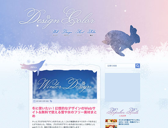 Design Color 冬テーマのデザイン