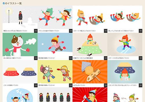 冬のイラスト素材(EVENTs Design premium)