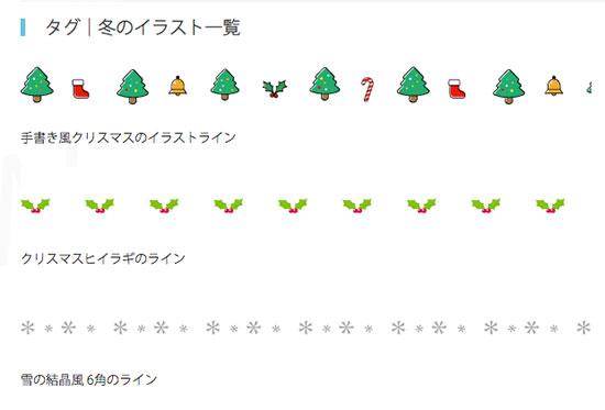 冬の罫線・飾り罫ライン素材(FREE LINE DESIGN)