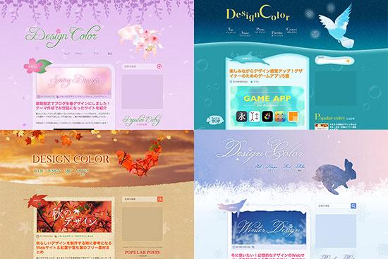 Design Color 春夏秋冬のテーマ