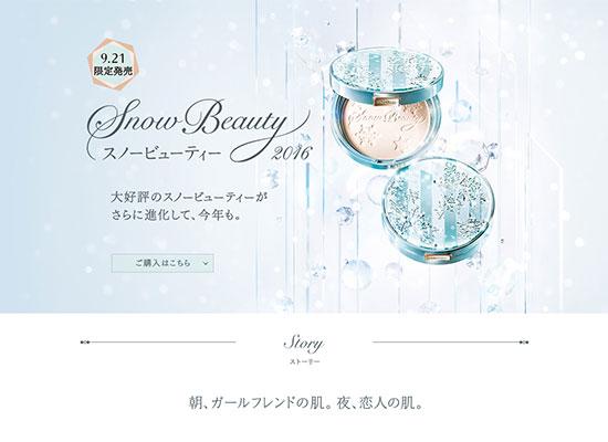 スノービューティー2016(資生堂)