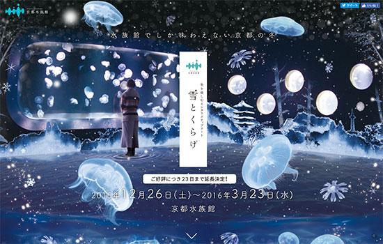 冬を楽しむインタラクティブアート 雪とくらげ | 京都水族館