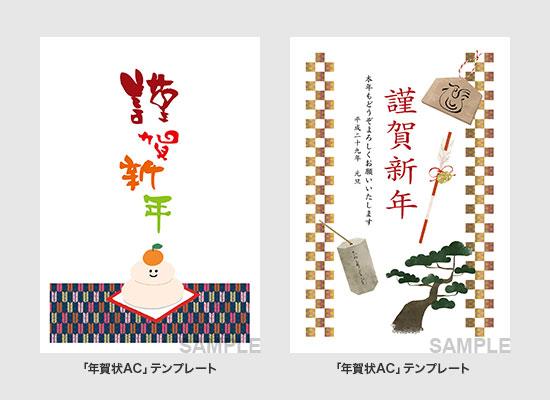 レイアウト「中央縦書き」で作成できる年賀状デザイン例
