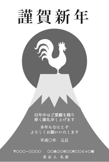 年賀状アイデア「富士山」