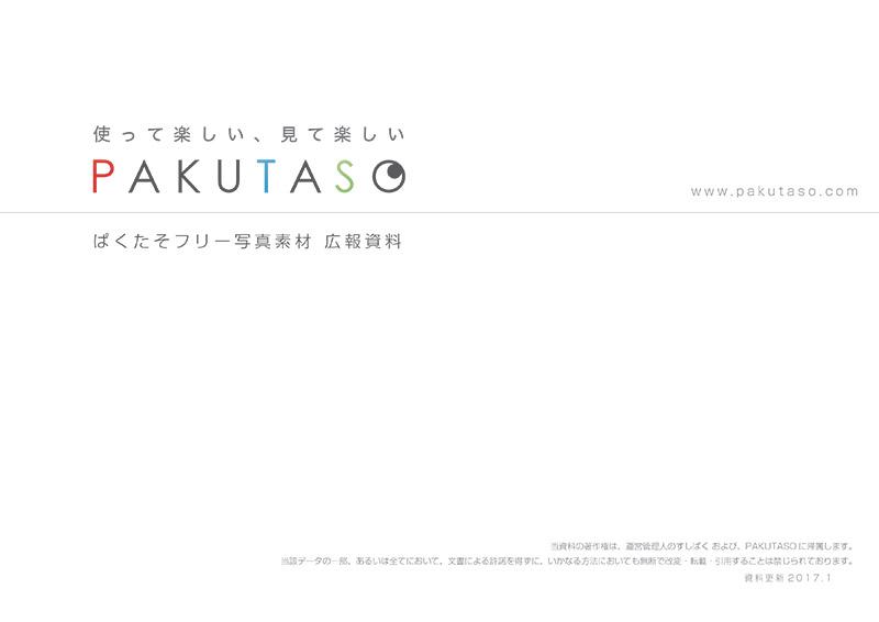 ぱくたそ(PAKUTASO)媒体資料