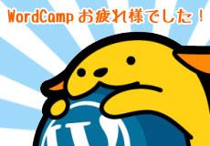 WordCamp Tokyo 2011で得たこと&当日のセッション内容を一部公開!