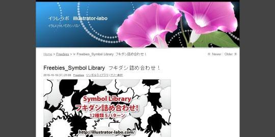 イラレラボ illustrator-labo | Freebies_Symbol Library フキダシ詰め合わせ!